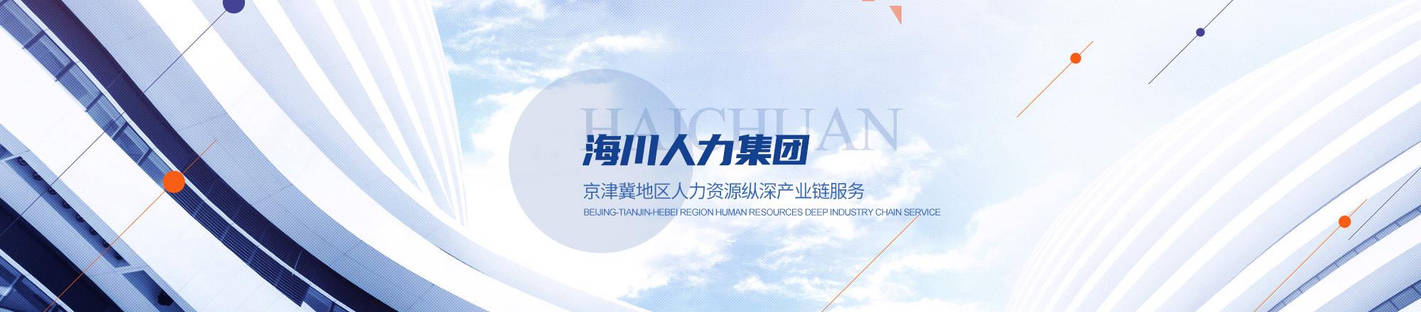 乐鱼直播下载人力--华北地区首选的人力资源外包服务机构