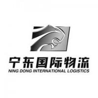 天津宁东国际物流发展有限责任公司签约乐鱼直播下载人力集团