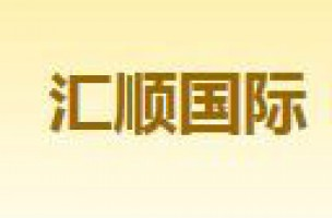 汇顺国际(天津)塑料工业有限公司签约乐鱼直播下载人力集团