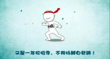 资深HR:云面试,你必须搞懂的三个技巧