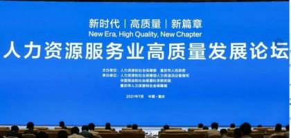 第一届全国人力资源服务业发展大会系列活动举办